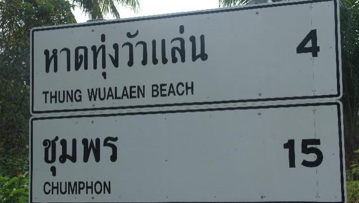 Wind report Thung Wua Beach - Thaïlande (TH) 2009-01-12 15:00:00
